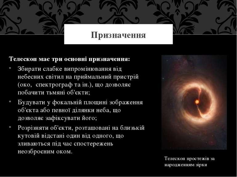 Телескоп має три основні призначення: Збирати слабке випромінювання від небес...