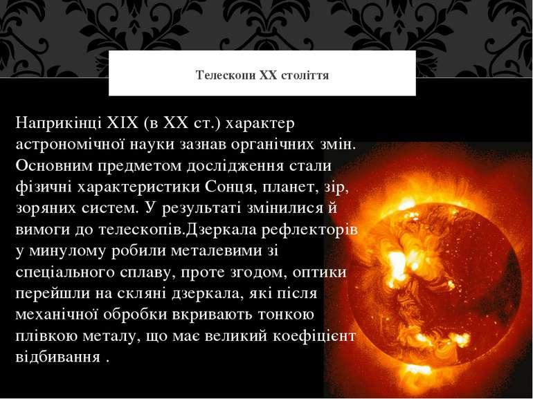 Наприкінці XIX (в XX ст.) характер астрономічної науки зазнав органічних змін...