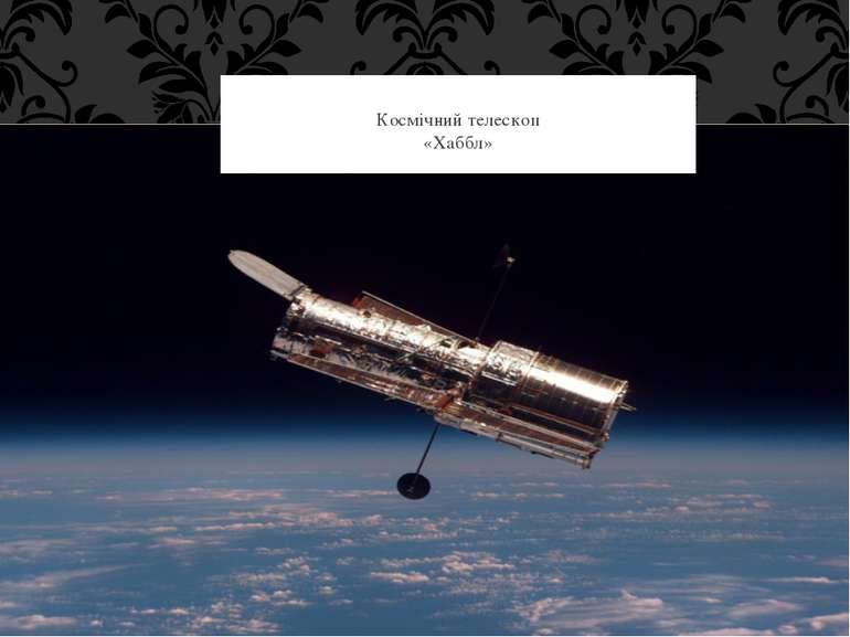 Космічний телескоп «Хаббл»
