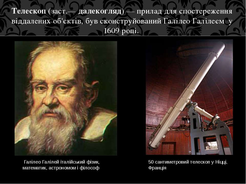 Телескоп(заст.—далекогляд)— прилад для спостереження віддалених об'єктів, ...