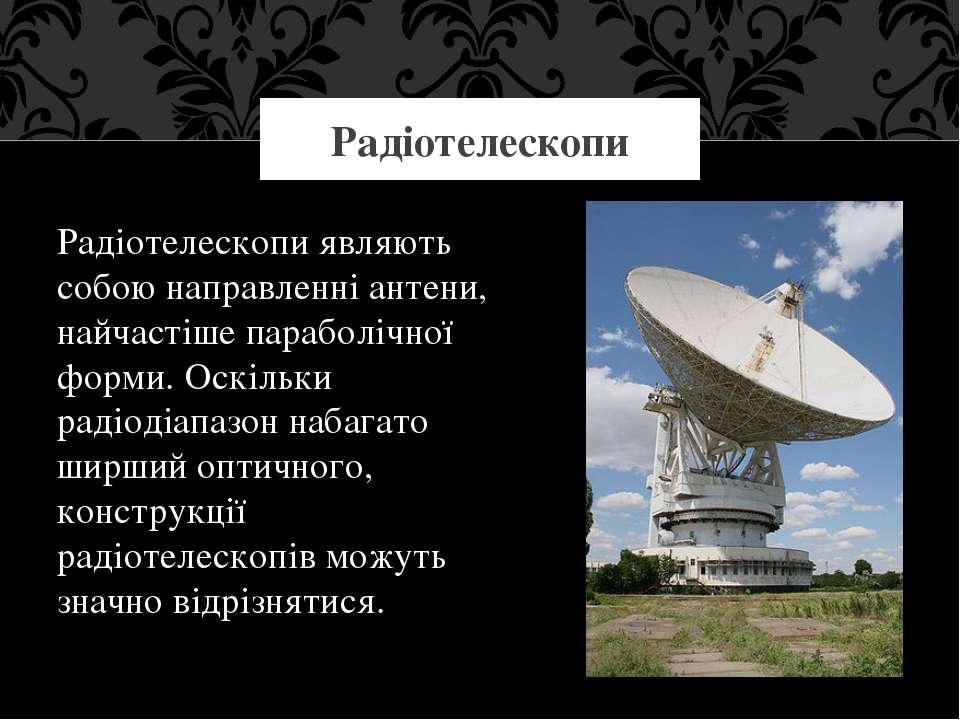 Радіотелескопиявляють собою направленні антени, найчастіше параболічної форм...
