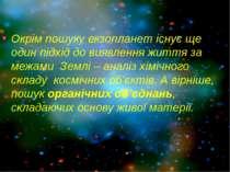 Окрім пошуку екзопланет існує ще один підхід до виявлення життя за межами Зем...