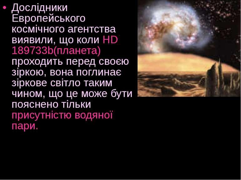 Дослідники Европейського космічного агентства виявили, що коли HD 189733b(пла...