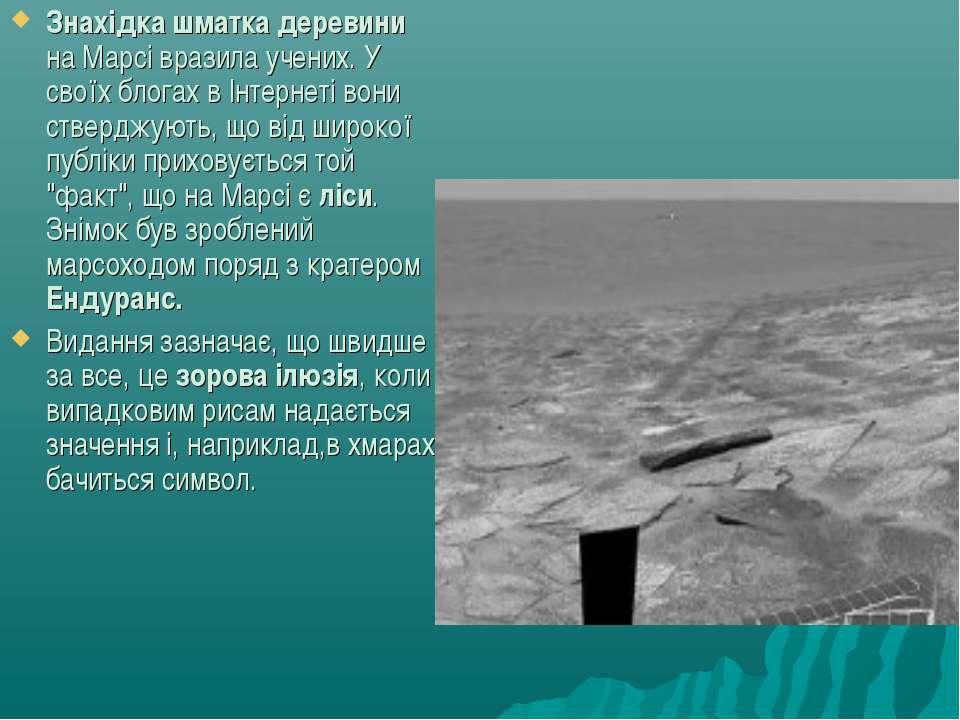 Знахідка шматка деревини на Марсі вразила учених. У своїх блогах в Інтернеті ...
