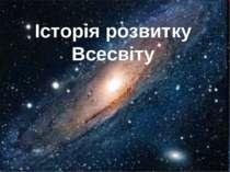 Історія розвитку Всесвіту