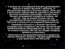 У результаті розширення Всесвіту знижувалася щільність енергії фотонів і част...