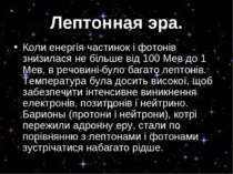 Лептонная эра. Коли енергія частинок і фотонів знизилася не більше від 100 Ме...
