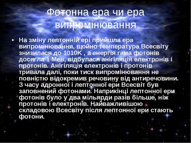 Фотонна ера чи ера випромінювання На зміну лептонній ері прийшла ера випромін...