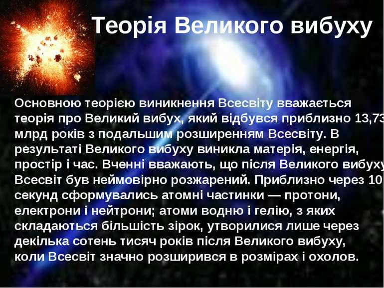 Теорія Великого вибуху Основною теорією виникнення Всесвіту вважається теорія...