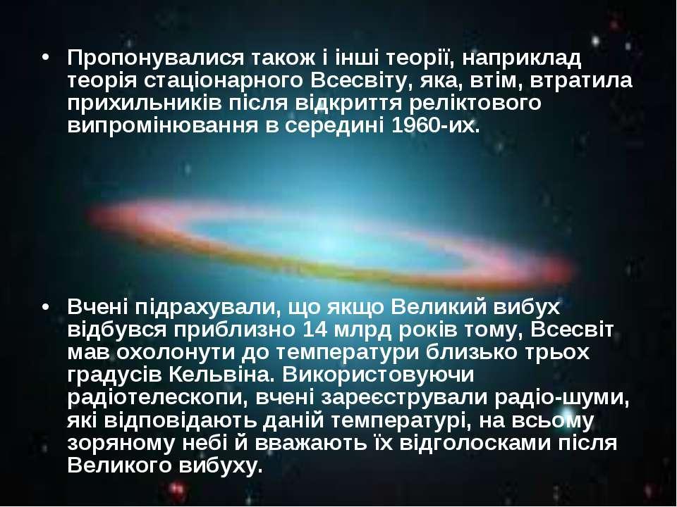 Пропонувалися також і інші теорії, наприклад теорія стаціонарного Всесвіту, я...