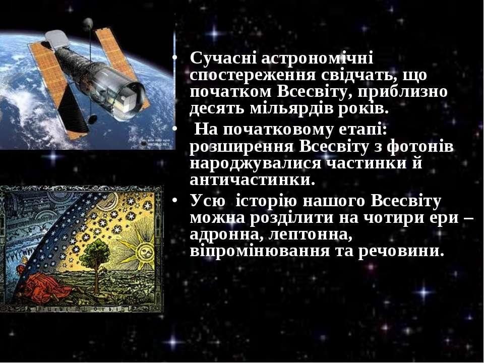Сучасні астрономічні спостереження свідчать, що початком Всесвіту, приблизно ...