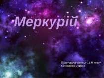 Меркурій Підготувала учениця 11-М класу Євграфова Марина