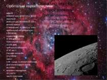Орбітальні характеристики афелій 69816927 км0, 46669733 а. тобто перигелій 46...