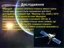 Меркурій - найменш вивчена планета земної групи. Тільки два апарати були напр...