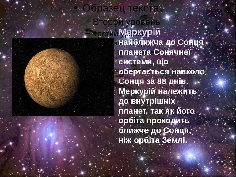Меркурій - найближча до Сонця планета Сонячної системи, що обертається навкол...