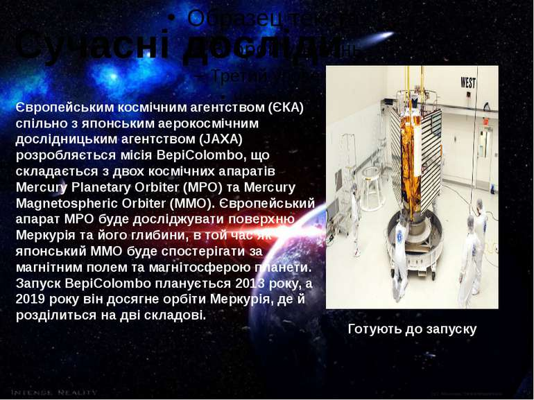 Європейським космічним агентством (ЄКА) спільно з японським аерокосмічним дос...