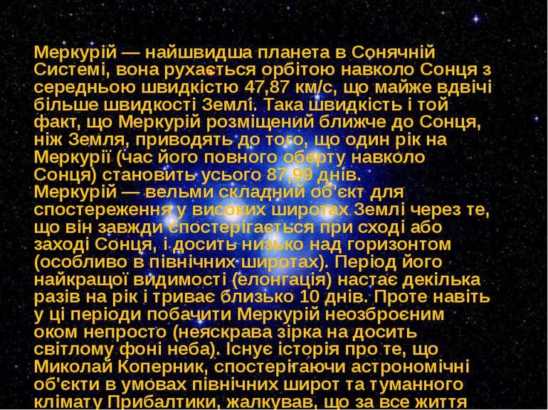 Цікаві факти Меркурій — найшвидша планета в Сонячній Системі, вона рухається ...