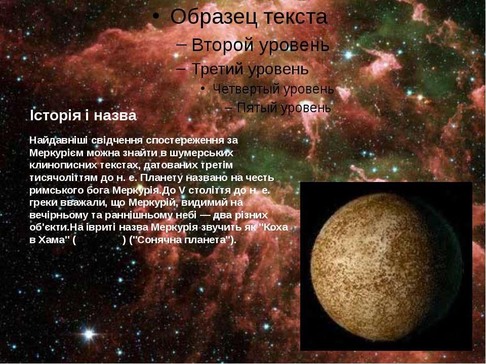 .Історія і назва Найдавніші свідчення спостереження за Меркуріємможна знайт...