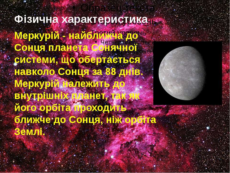 Фізична характеристика Меркурій - найближча до Сонця планета Сонячної системи...
