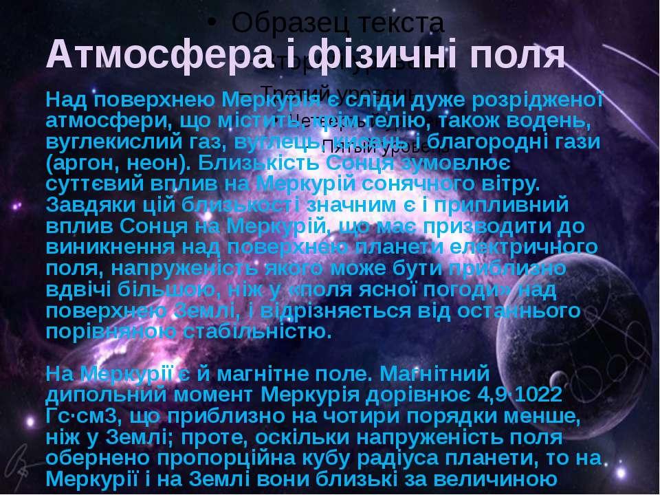 Атмосфера і фізичні поля Над поверхнею Меркурія є сліди дуже розрідженої атмо...