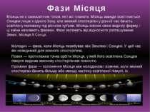 Фази Місяця Місяць не є самосвітним тілом, як і всі планети. Місяць завжди ос...