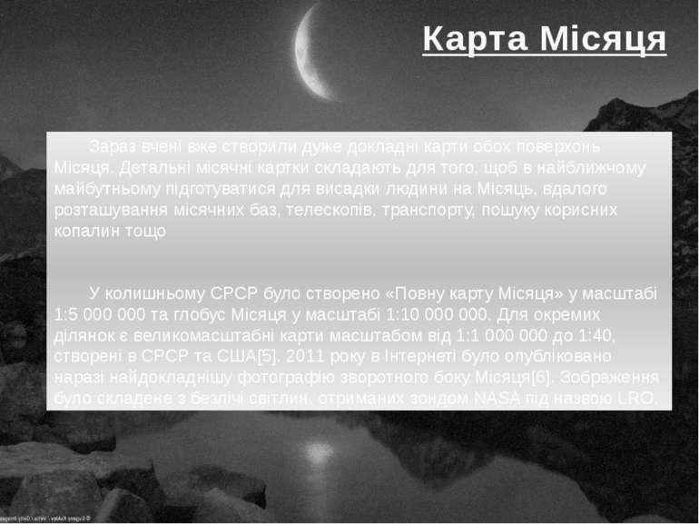 Карта Місяця Зараз вчені вже створили дуже докладні карти обох поверхонь Міся...