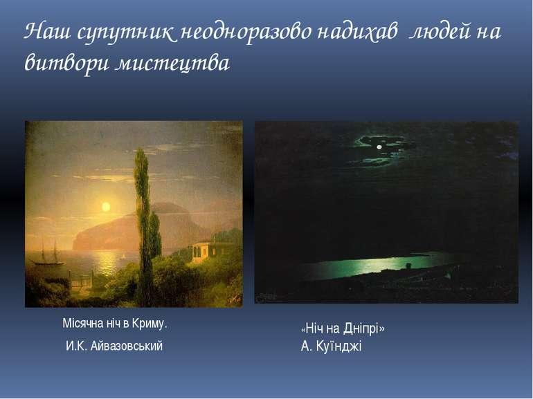 Наш супутник неодноразово надихав людей на витвори мистецтва Місячна ніч в Кр...