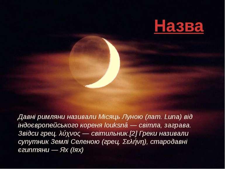Давні римляни називали Місяць Луною (лат. Luna) від індоєвропейського кореня ...