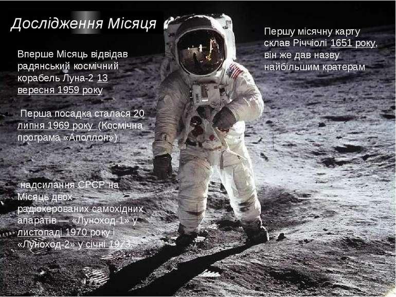 Дослідження Місяця Вперше Місяць відвідав радянський космічний корабель Луна-...