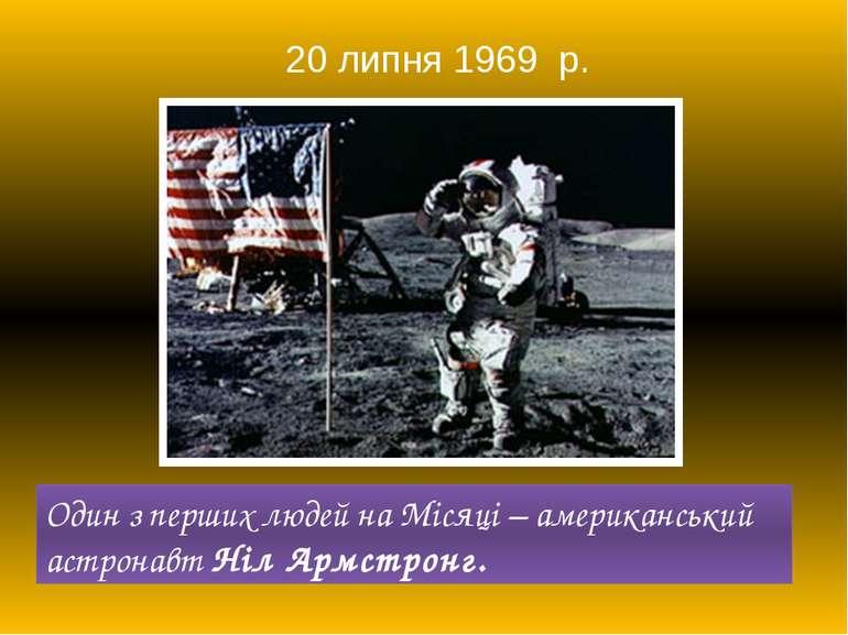 Oдин з перших людей на Місяці – американський астронавт Ніл Армстронг. 20 лип...