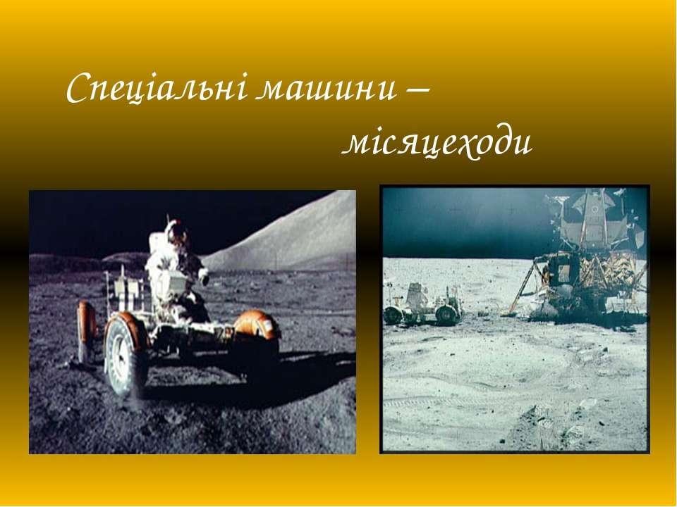 Спеціальні машини – місяцеходи