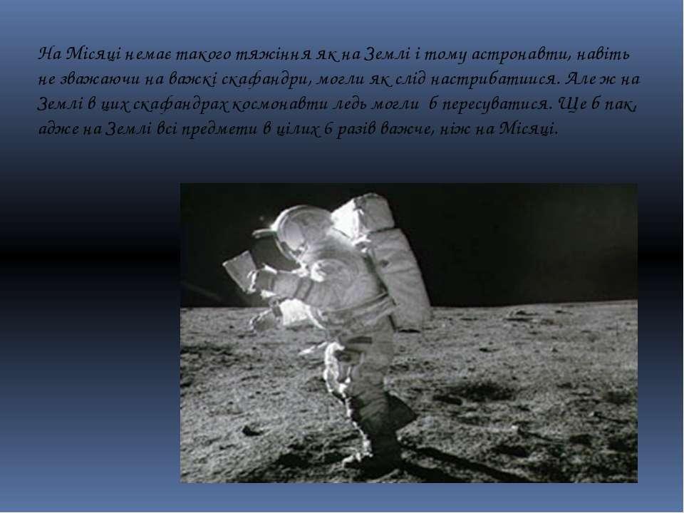 На Місяці немає такого тяжіння як на Землі і тому астронавти, навіть не зважа...