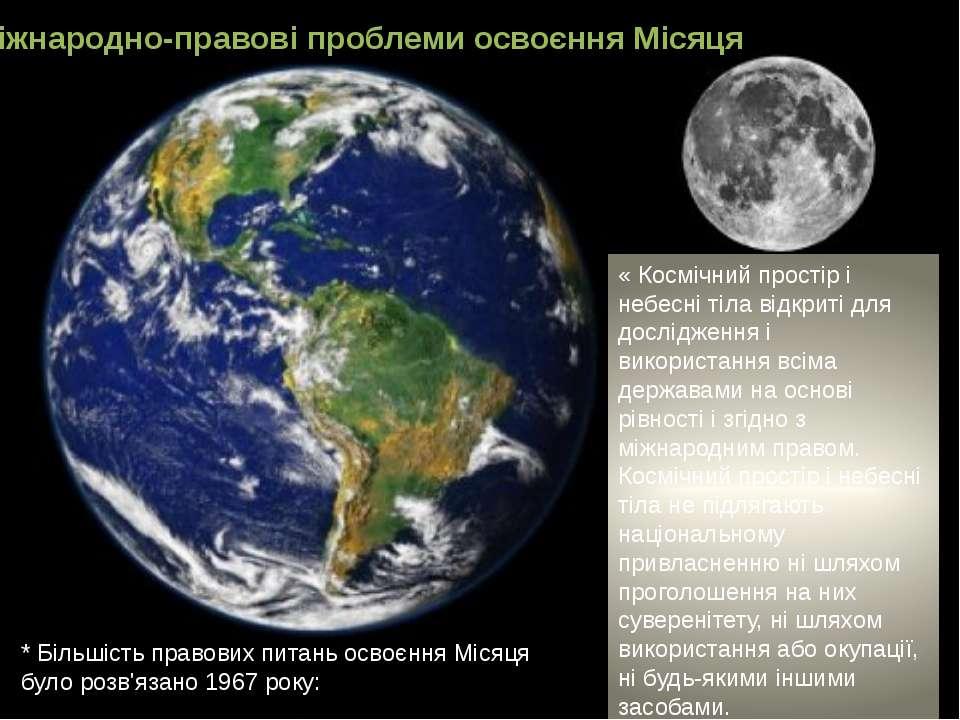 Міжнародно-правові проблеми освоєння Місяця « Космічний простір і небесні тіл...