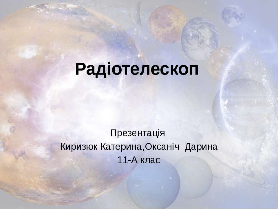 Радiотелескоп Презентацiя Киризюк Катерина,Оксанiч Дарина 11-А клас