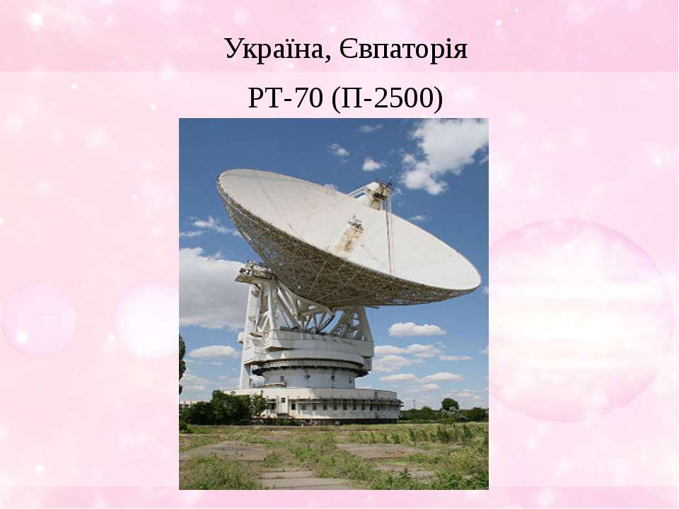 Україна, Євпаторія РТ-70 (П-2500)
