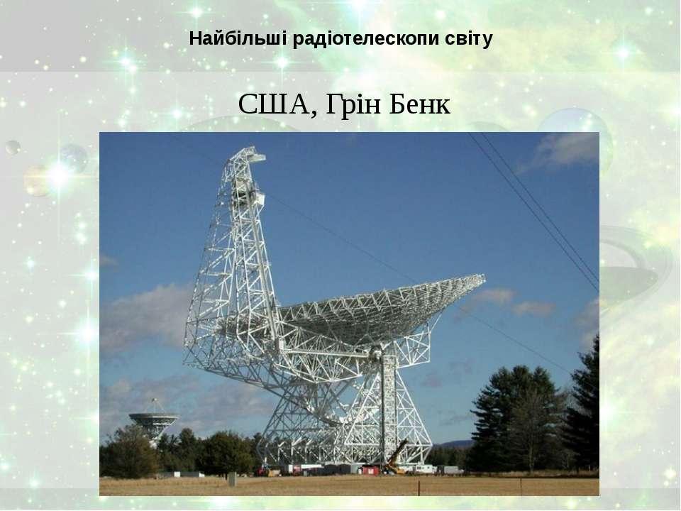 Найбільші радіотелескопи світу США, Грін Бенк