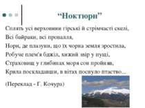 """""""Ноктюрн"""" Сплять усі верховини гірські й стрімчасті скелі, Всі байраки, всі п..."""