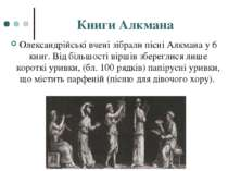 Книги Алкмана Олександрійські вчені зібрали пісні Алкмана у 6 книг. Від більш...