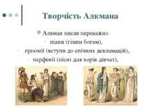 Творчість Алкмана Алкман писав переважно піани (гімни богам), проомії (вступи...