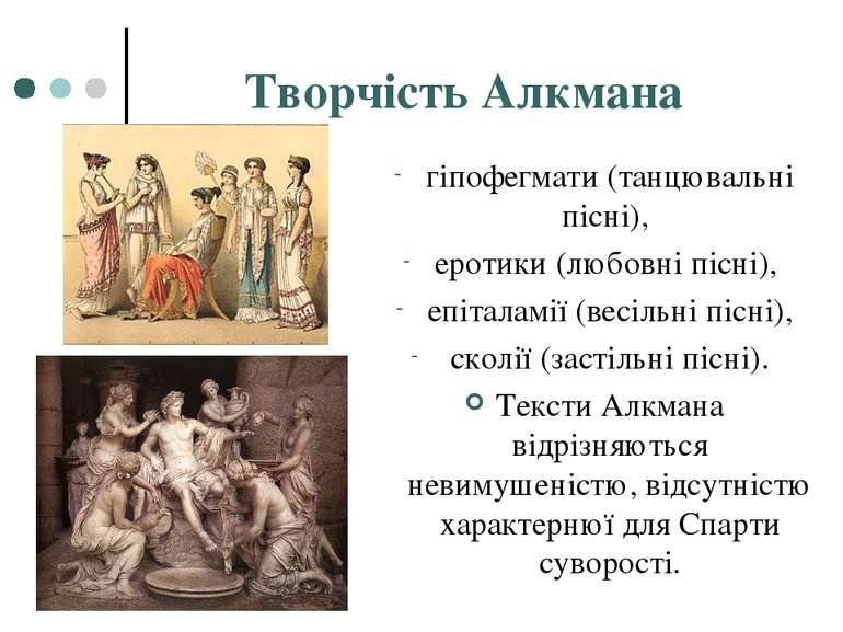 Творчість Алкмана гіпофегмати (танцювальні пісні), еротики (любовні пісні), е...