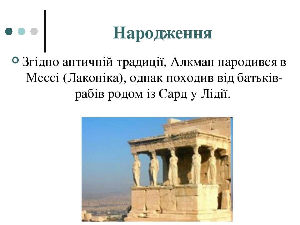 Народження Згідно античній традиції, Алкман народився в Мессі (Лаконіка), одн...