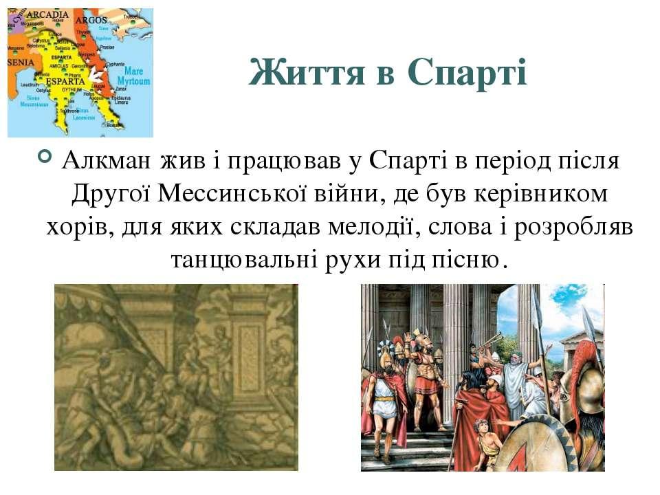 Життя в Спарті Алкман жив і працював у Спарті в період після Другої Мессинськ...
