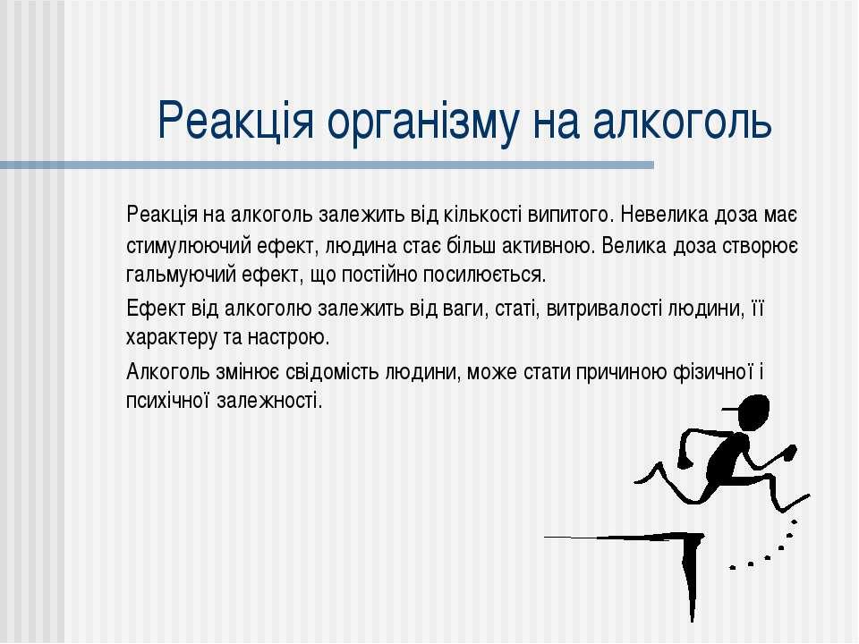 Реакція організму на алкоголь Реакція на алкоголь залежить від кількості випи...