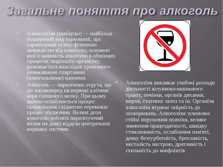 Алкоголі зм (пия цтво) — найбільш поширений вид наркоманії, що характерний пс...