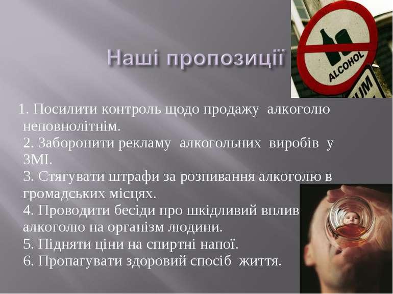 1. Посилити контроль щодо продажу алкоголю неповнолітнім. 2. Заборонити рекла...