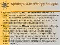Критерії для підбору донорів Трасплантацію від HCV-позитивного донора HCV-поз...