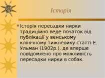 Історія Історія пересадки нирки традиційно веде початок від публікації у венс...