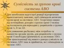 Сумісність за групою крові системи АВО Для запобігання надгострої реакції від...