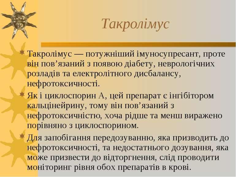 Такролімус Такролімус — потужніший імуносупресант, проте він пов'язаний з поя...