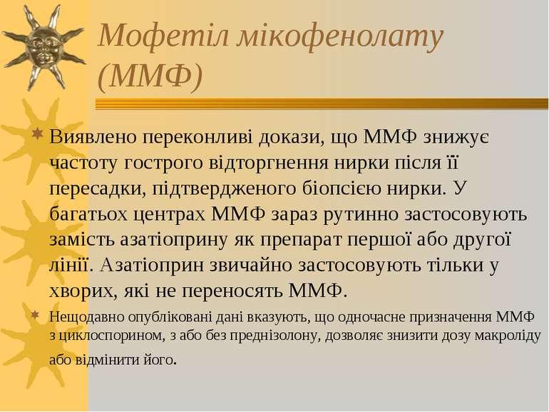 Мофетіл мікофенолату (ММФ) Виявлено переконливі докази, що ММФ знижує частоту...